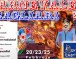 CARNEVALE DI CAGLIARI – 20-23-25 FEBBRAIO 2020